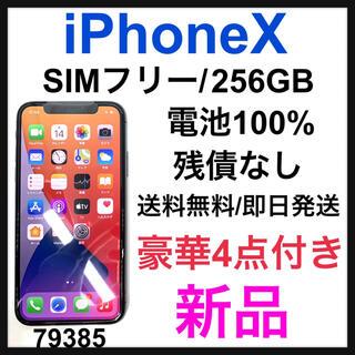 アップル(Apple)の【新品】アップルケア】iPhone X Silver 256 GB SIMフリー(スマートフォン本体)