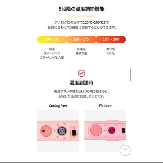 ボダナ・韓国・ヘアアイロン・コテ・ヘアセット・TWICE・BLACKPINK スマホ/家電/カメラの美容/健康(ヘアアイロン)の商品写真