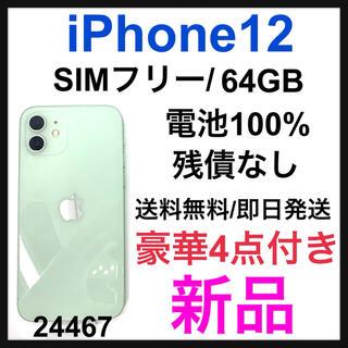 アップル(Apple)の【新品】【盗難紛失保証】iPhone 12 グリーン 64 GB SIMフリー(スマートフォン本体)