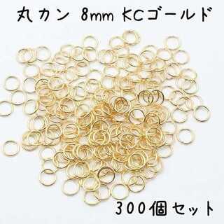 丸カン 8mm KCゴールド 300個セット e282