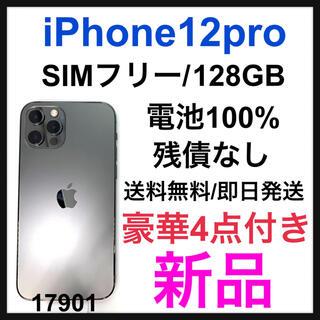 アップル(Apple)の【新品】iPhone 12 pro グラファイト 128 GB SIMフリー(スマートフォン本体)