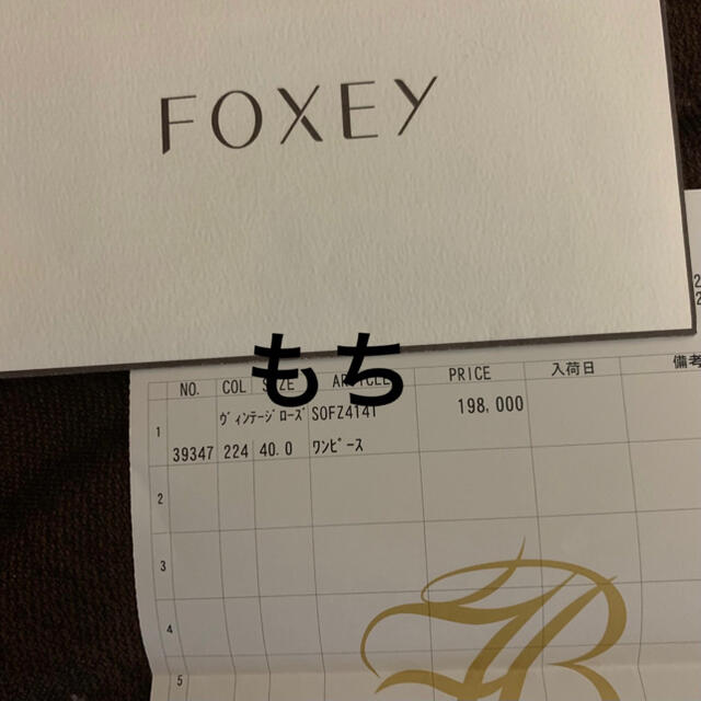 FOXEY(フォクシー)のfoxey ワンピース ピンク 定価198000円 レディースのワンピース(ひざ丈ワンピース)の商品写真