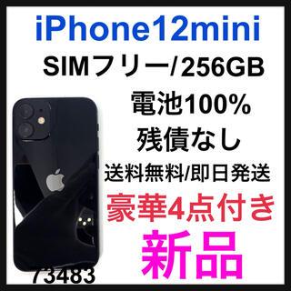 アップル(Apple)の【新品】iPhone 12 mini ブラック 64 GB SIMフリー(スマートフォン本体)