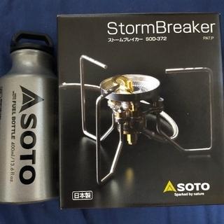 シンフジパートナー(新富士バーナー)のSOTO ソト ストームブレイカー SOD-372 フューエルボトル セット(ストーブ/コンロ)