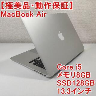 Apple - 【極美品】MacBook Air Core i5 ノートパソコン (909)