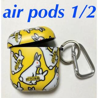 Air Pods エアポッズ ケース カバー FR2