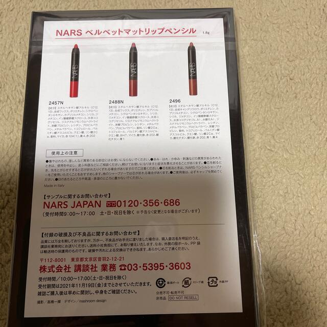 NARS(ナーズ)の未開封 ヴォーチェ11月号 特別付録 NARS ベルベットマットリップペンシル コスメ/美容のベースメイク/化粧品(口紅)の商品写真