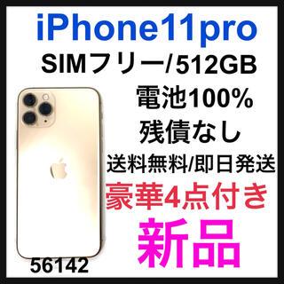 アップル(Apple)の【新品】iPhone 11 Pro ゴールド 512 GB SIMフリー(スマートフォン本体)