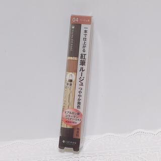 キスミーコスメチックス(Kiss Me)の1631/ キスミーフェルム 紅筆リキッドルージュ 04 1.9g(口紅)