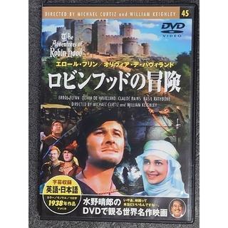 ロビンフッドの冒険  DVD