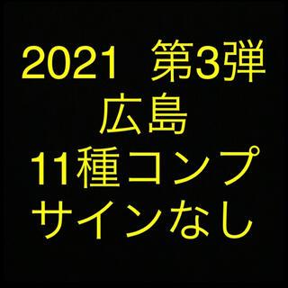 ヒロシマトウヨウカープ(広島東洋カープ)のプロ野球チップス2021 第3弾 広島 サインなし コンプ (シングルカード)