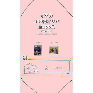 ポケモン - 【第3弾】ポケカ300円オリパ