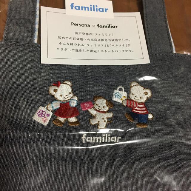 familiar(ファミリア)の未使用 ファミリア 神戸阪急ペルソナコラボ トートバッグ レディースのバッグ(トートバッグ)の商品写真