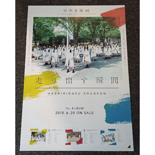 けやき坂46 走り出す瞬間 ポスター エンタメ/ホビーのタレントグッズ(アイドルグッズ)の商品写真
