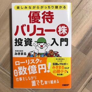 ニッケイビーピー(日経BP)の優待バリュー株投資入門 楽しみながらがっちり儲かる(ビジネス/経済)