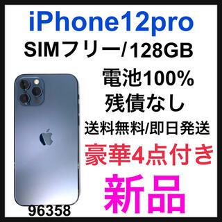 アップル(Apple)のiPhone 12 pro パシフィックブルー 128 GB SIMフリー(スマートフォン本体)