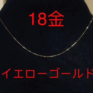 K18ゴールドネックレス