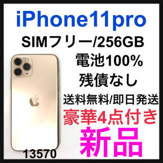アップル(Apple)の【新品】iPhone 11 Pro ゴールド 256 GB SIMフリー(スマートフォン本体)