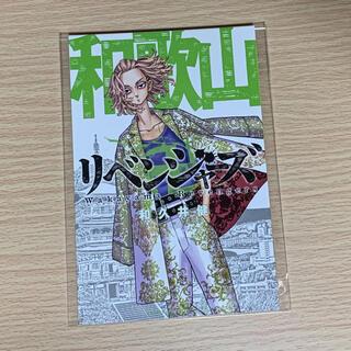 東京リベンジャーズ ポストカード 和歌山
