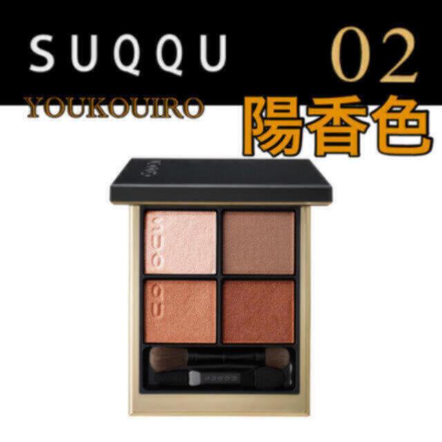 SUQQU(スック)のSUQQU シグニチャーカラーアイズ 02 陽香色 -YOUKOUIRO コスメ/美容のベースメイク/化粧品(アイシャドウ)の商品写真
