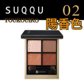 SUQQU - SUQQU シグニチャーカラーアイズ 02 陽香色 -YOUKOUIRO
