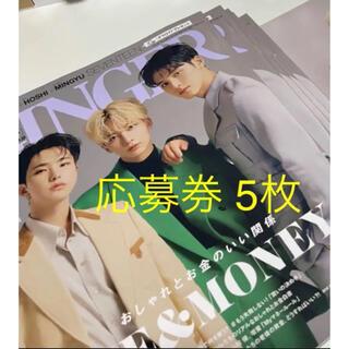 セブンティーン(SEVENTEEN)のSEVENTEEN GINGER 応募券 5枚 ジョンハン ホシ ミンギュ(K-POP/アジア)
