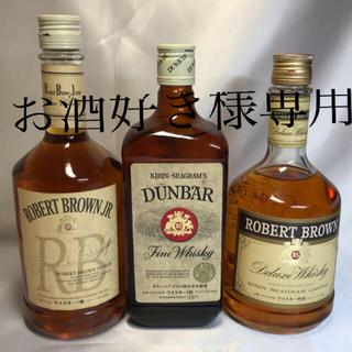 キリン(キリン)のキリンロバートブラウン、ダンバー、ロバートブラウンジュニア(ウイスキー)