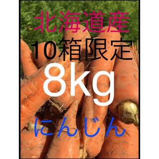 北海道産訳ありにんじん8kg(野菜)