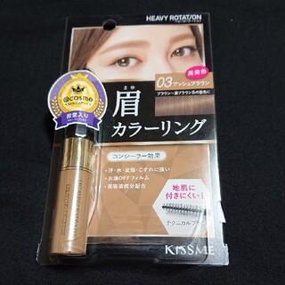 伊勢半 - キスミー ヘビーローテーション カラーリングアイブロウR 03(8g)