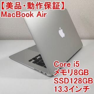 Apple - 【美品】MacBook Air Core i5 ノートパソコン (925)