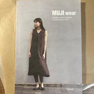 MUJI (無印良品) - 『MUJI wear vol.2』冊子 非売品