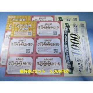 ラウンドワン 株主優待 割引券 2セット(ボウリング場)