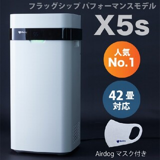 Airdog X5s エアドッグ 新品未開封 正規品