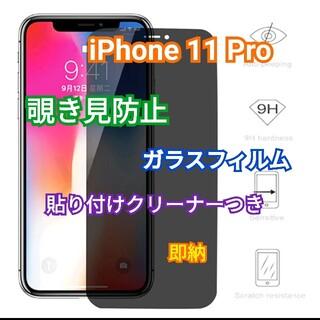 覗き見防止/激安/apple/iPhone 11 Pro /ガラスフィルム(保護フィルム)