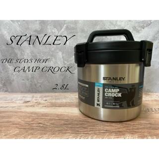 スタンレー(Stanley)のSTANLEY スタンレー CAMP CROCK フードジャー 新品 真空断熱(その他)