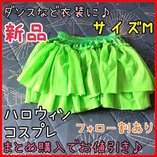 ボディライン(BODYLINE)の新品 ボディーライン コスプレ ダンス 衣装 フレアスカート イベント 黄緑(コスプレ)