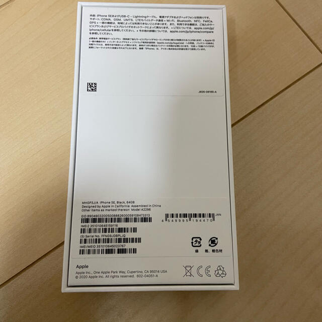 Apple(アップル)のiPhoneSE2 64g スマホ/家電/カメラのスマートフォン/携帯電話(スマートフォン本体)の商品写真