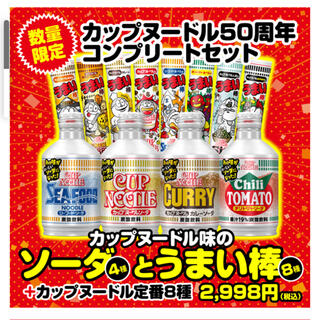 ニッシンショクヒン(日清食品)のオンラインショップ限定 カップヌードル50周年コンプリートセット (ソフトドリンク)
