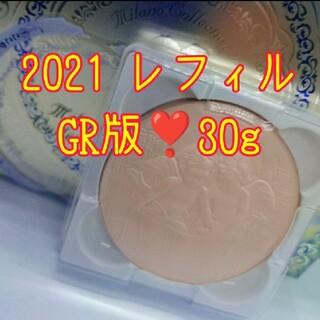 TWANY - ♡【新品未使用  GR版  30g❣️】ミラノコレクション 2021 レフィル♡