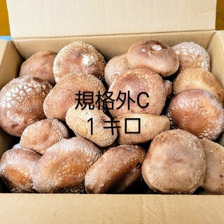 ☆椎茸農家☆【規格外C】1キロ(野菜)