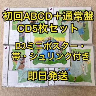 乃木坂46 - 君に叱られた 初回ABCD+通常盤 CD5枚セット