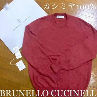 ブルネロクチネリ(BRUNELLO CUCINELLI)の定価16万 極上カシミア100% ブルネロクチネリ 46 ボルドーレッド系(ニット/セーター)