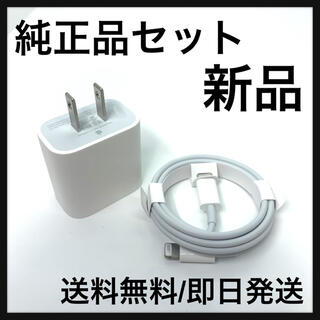 Apple - セット販売 20W USB-C 充電ケーブル 電源アダプタ  Apple 純正】