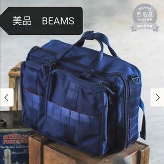 BRIEFING - 美品 BEAMS ブリーフィング 別注 3way バッグ ネイビー