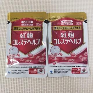 小林製薬 - 小林製薬 紅麹コレステヘルプ 30日分 2袋