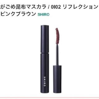 シロ(shiro)のshiro がごめ昆布マスカラ リフレクションピンクブラウン OI02 人気(マスカラ)