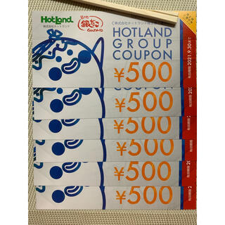 ホットランド 優待券3千円分(フード/ドリンク券)