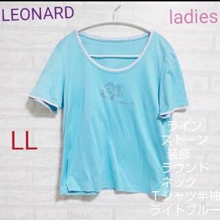 LEONARD - LEONARD ラインストーン装飾 ラウンドネック Tシャツ半袖ライトブルー