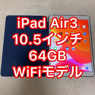 iPad - iPad Air3 10.5インチ 64GB WiFiモデル シルバー