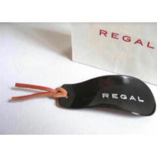 REGAL - リーガル 靴べら(黒)新品未使用です。送料無料 REGAL靴ベラ